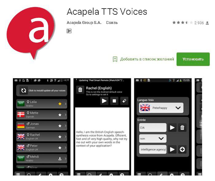голосовой движок для андроид скачать бесплатно