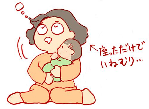 授乳期は眠くてしかたない。座る度に居眠り・・・