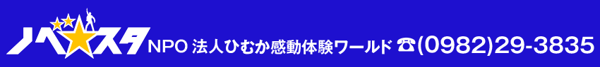 ノベスタ|NPO法人 ひむか感動体験ワールド