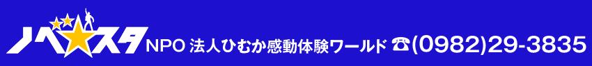 ノベスタ NPO法人 ひむか感動体験ワールド