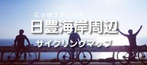 日豊海岸コース