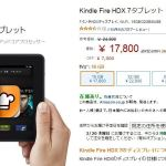 Kindle Fire HDX 7タブレットが7000円引きセール中