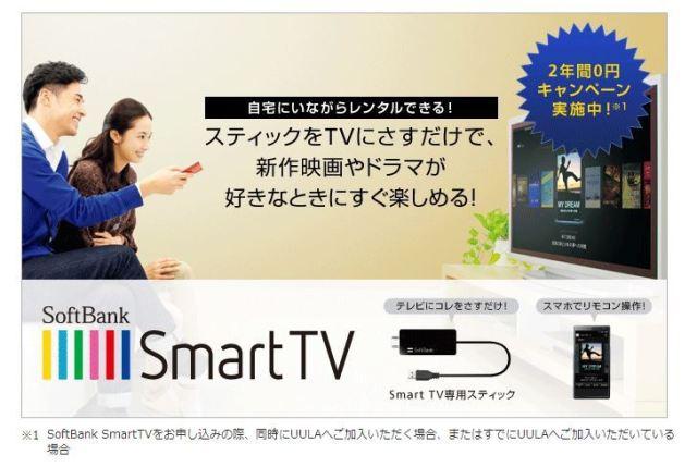 Softbank_SmartTV