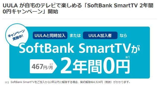 Softbank_SmartTV_free