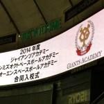 東京在住!巨人ファン!子供に野球をやらせたい!ジャイアンツアカデミーはいかがですか?