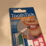 歯の汚れを落とす歯の消しゴム