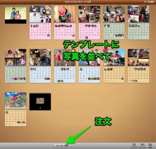 スクリーンショット 2013-12-29 16.18.43