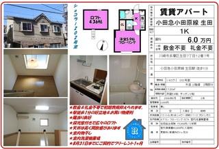 ショコラⅠ202号室フリーレント広告.jpg