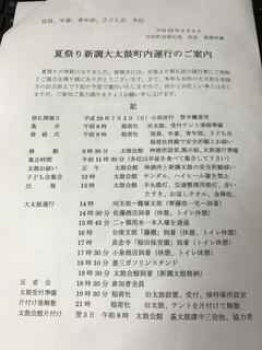登戸台和夏祭り.JPG