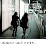 Leica X2 試し撮り(夜スナップ)