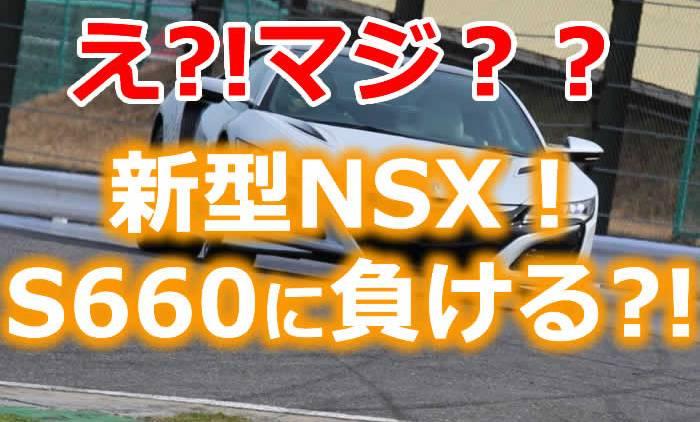 新型NSX、なんとS660に負ける