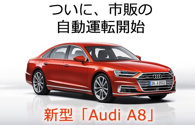市販の自動運転車「Audi A8」