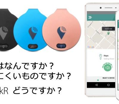 GPSロガー/盗難追跡/紛失調査