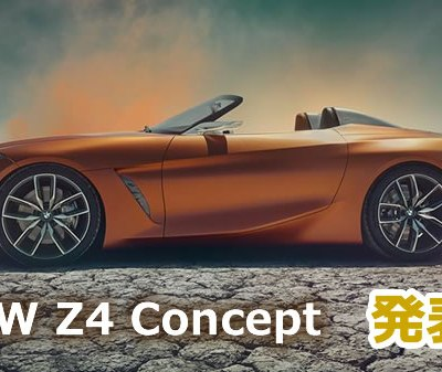新 BMW Z4 コンセプト