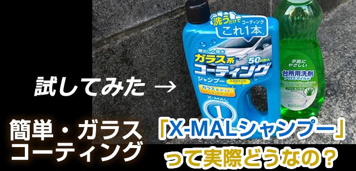 ガラス系コーティング・シャンプー「X-MAL」