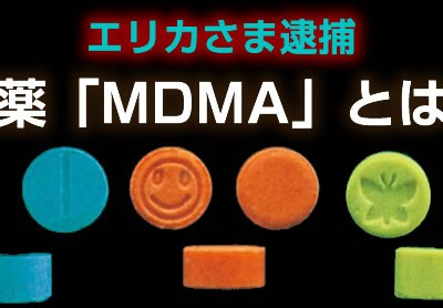 麻薬・MDMAとは