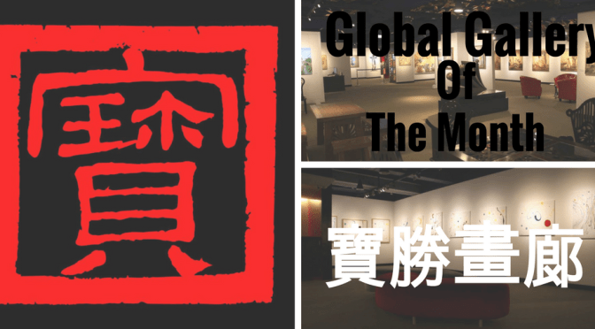 Global Gallery Of The Month: #寶勝畫廊 ( X-Power #Gallery ) in #Taiwan #NoCriticsJustArtists