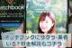 【サービス終了】Matchbook(マッチブック)にサクラはいる?業者は?料金も解説