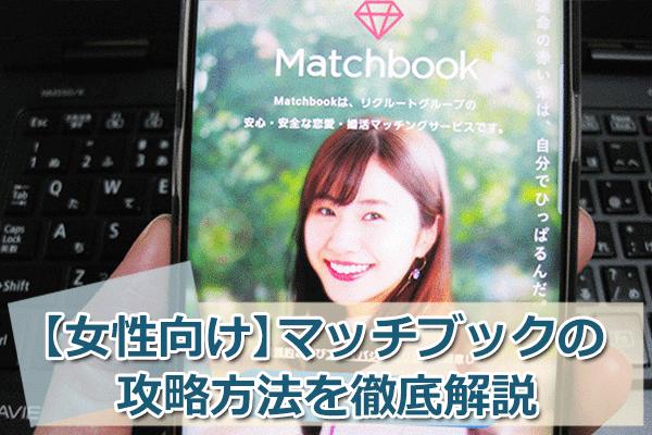 【女性向け】マッチブックの使い方を徹底攻略