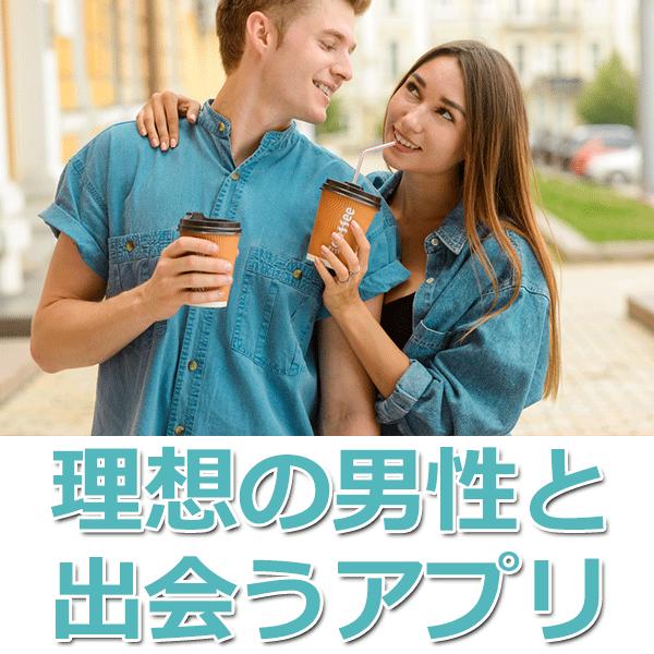 """1.""""彼氏ができるアプリ""""を選ぶ"""