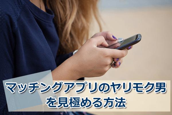 マッチングアプリのヤリモク男を見極める方法