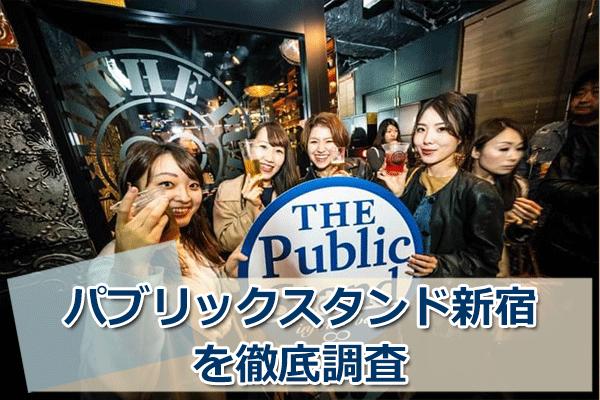パブリックスタンド新宿(歌舞伎町店)は出会える?徹底調査