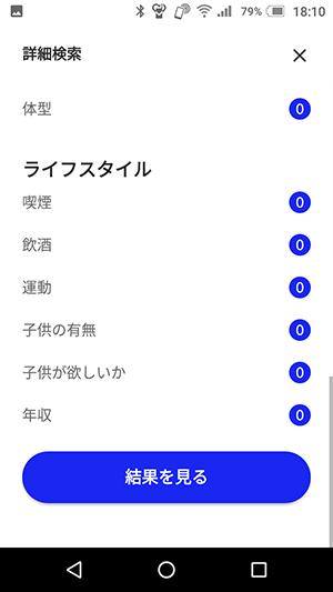 1.まずは「検索条件」を設定する