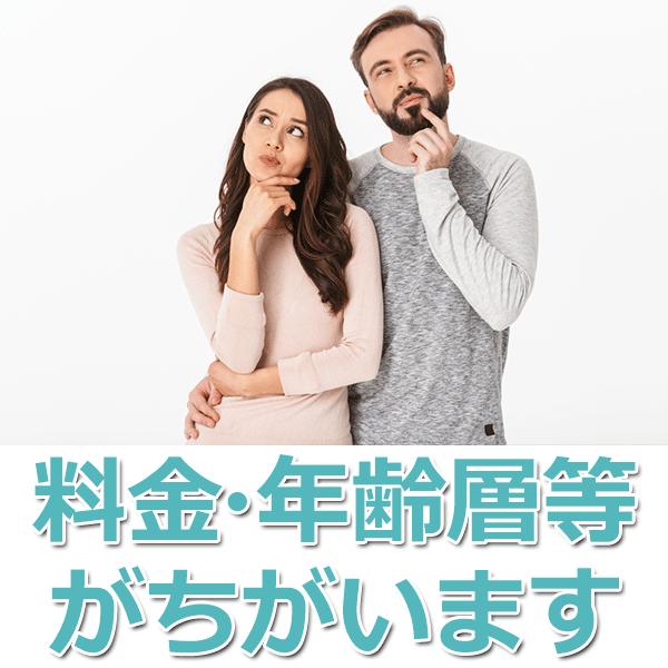 「ゼクシィ恋結び」と「ゼクシィ縁結び」の違いは?