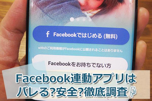 Facebook連動型出会系アプリは友達にバレる?安全?