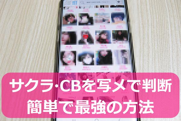 出会い系のサクラ・キャッシュバッカーを写真・画像で判断する最強の方法