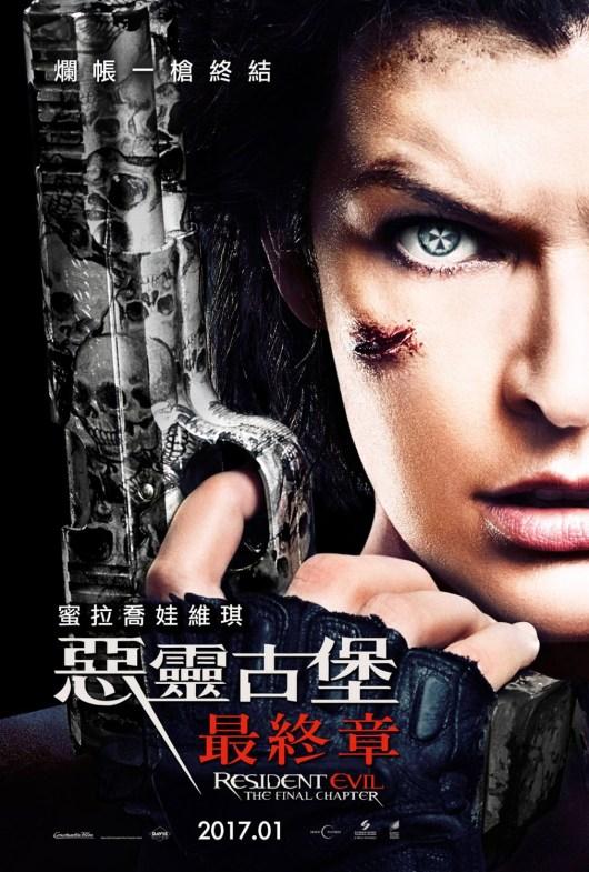 Remesa de pósters y tráiler internacional de 'Resident Evil: El capítulo final'