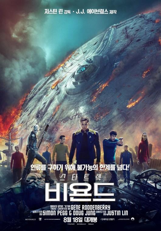 Nuevos pósters internacionales de 'Star Trek: Más allá'