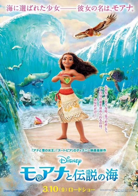 Nnuevo póster japonés de 'Vaiana'