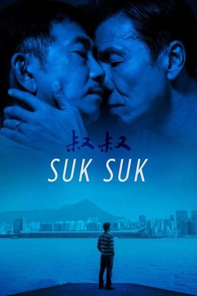"""Pósters de la película """"Suk Suk"""""""