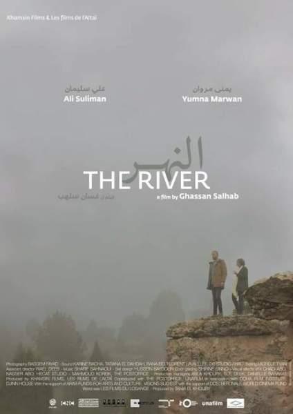 Al Naher (The River)