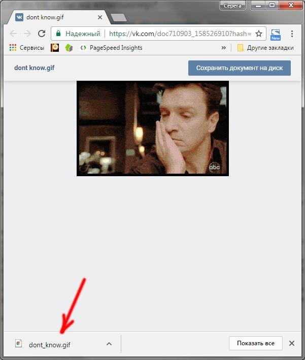 Гифка из видео вк, мейд