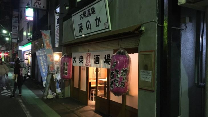 【町田】庶民価格で良心的。呑兵衛の心に寄り添った「大衆酒場ほのか」【閉店】