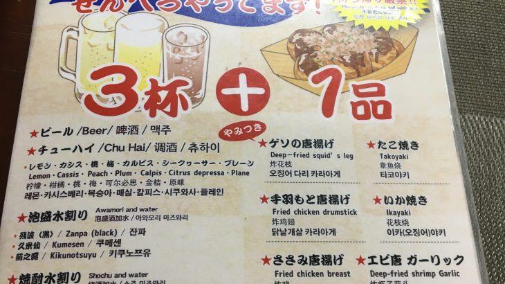 【那覇】たこやき+ドリンク3杯で1000円の超コスパ「蛸屋本店 那覇松尾店」