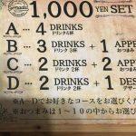 【那覇】これぞ究極のせんべろ!ドリンク4杯で1000円「 シナーダ (Si nada) 」