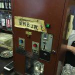 【野毛】まぐろ300円!安くて美味しい刺身を食べるなら「はなみち」【ぴおシティ】