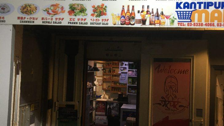 【新大久保】ネパール料理でせんべろ!?「ネパール酒場 ベトガト」コスパ最高!