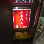 【関内】ドリンク300円と100円からのつまみにお客さんがフレンドリー!立ち飲み居酒屋「和気あいあい」