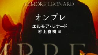 「オンブレ」エルモア・レナード新刊!