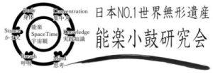 小鼓研究会ロゴ2