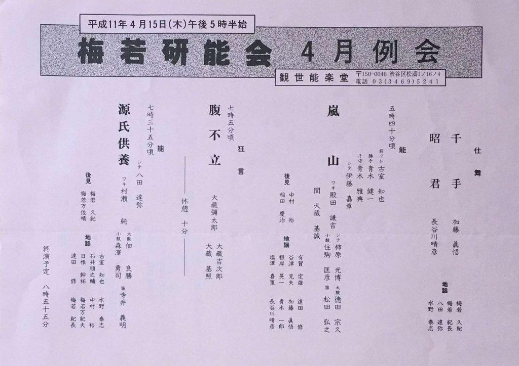 1999月4月15日 梅若研能会「源氏供養」