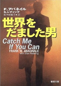 catch me if you can book_