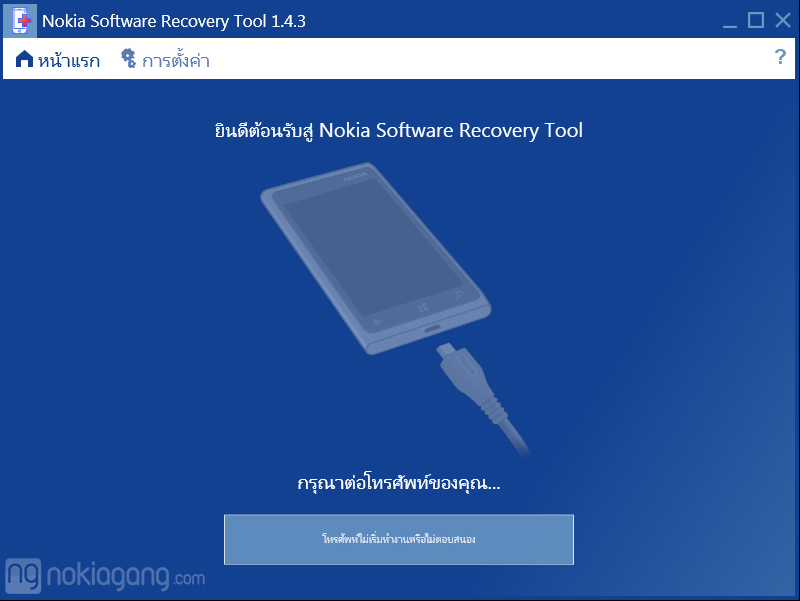 Nokia-Recovery-Tools-1