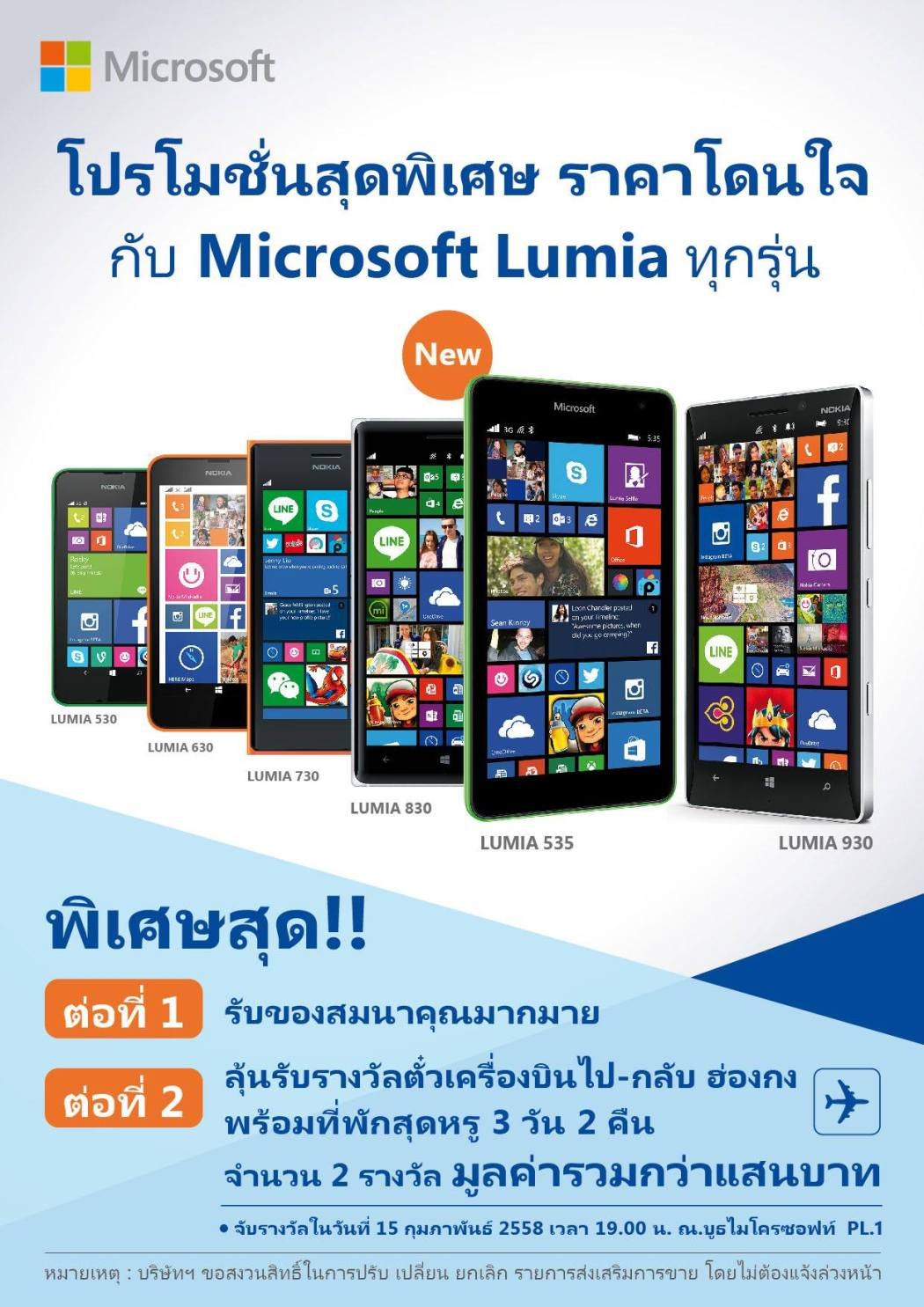 Promotion Microsoft Mobile Expo