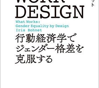 『ワークデザイン - 行動経済学でジェンダー格差を克服する』