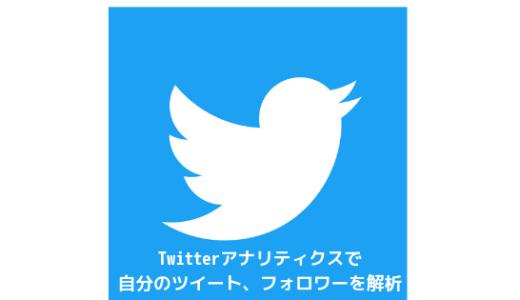 Twitterアナリティクスを使ってみた!ツイート、フォロワー解析結果を公開。